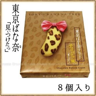 [日本直邮] 日本名果 TOKYO BANANA东京香蕉 豹纹巧克力 天空树限定 8枚装