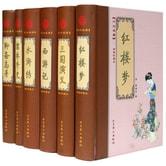 六大名著(绣像珍藏本 套装共6册)