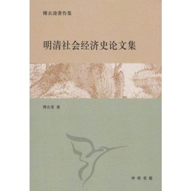 商品详情 - 明清社会经济史论文集 - image  0