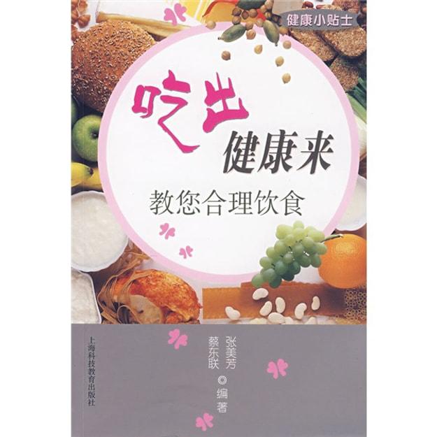 商品详情 - 健康小帖士·吃出健康来:教您合理饮食 - image  0