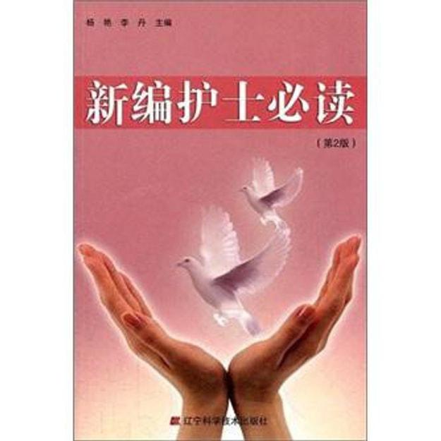 商品详情 - 新编护士必读(第2版) - image  0
