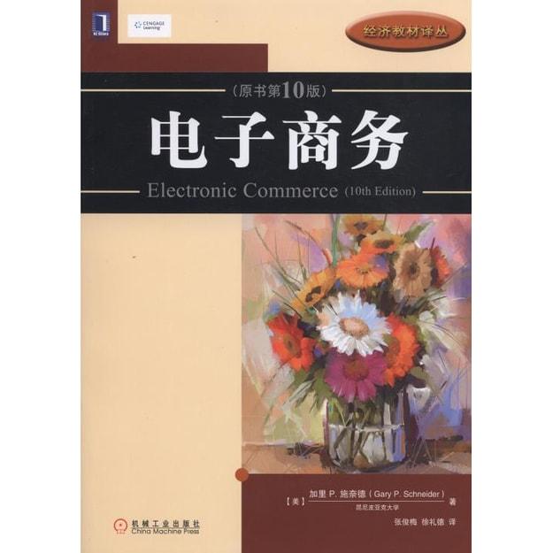 商品详情 - 经济教材译丛:电子商务(原书第10版) - image  0
