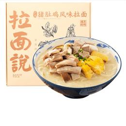 Ramen Talk Signature online celebrity Japanese ramen series Cantonese pork belly chicken style ramen 220g 1PC