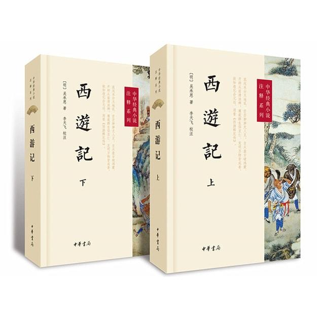 商品详情 - 中华经典小说注释系列 西游记(套装上下册) - image  0
