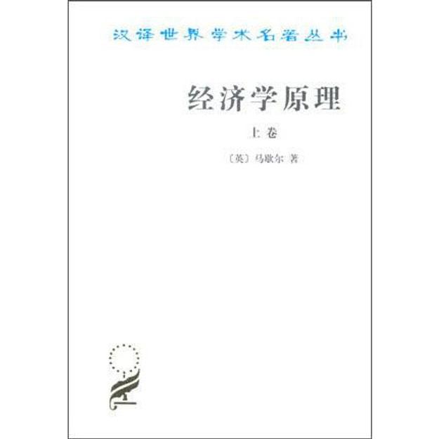 商品详情 - 汉译世界学术名著丛书:经济学原理(上) - image  0