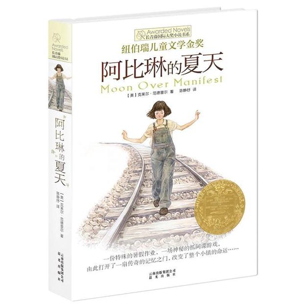 商品详情 - 长青藤书系纽伯瑞儿童文学金奖:阿比琳的夏天 - image  0