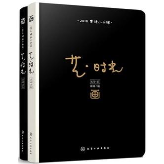 艺·时光 2018生活小手账