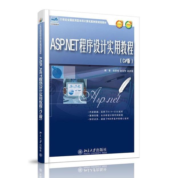 商品详情 - ASP.NET程序设计实用教程(C#版) - image  0