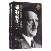 希特勒传 从乞丐到元首(套装上下册)