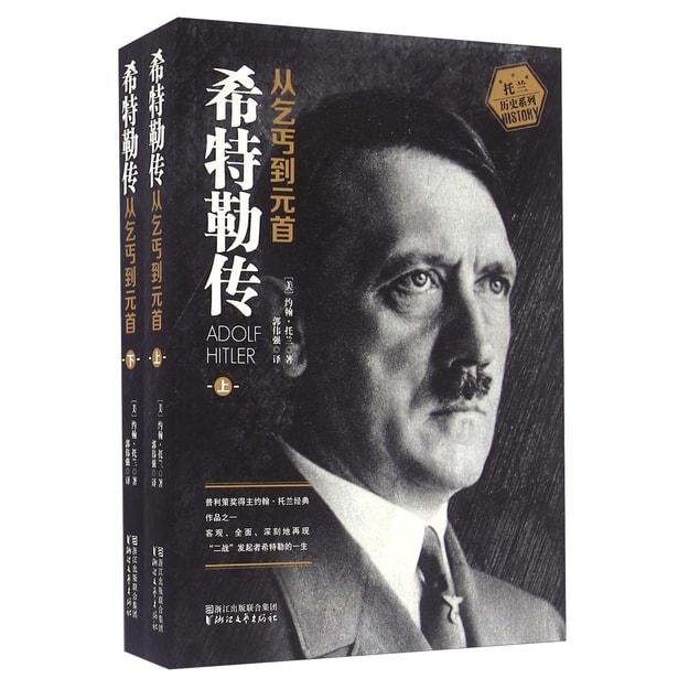 商品详情 - 希特勒传 从乞丐到元首(套装上下册) - image  0