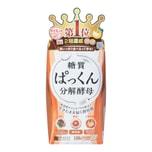 SVELTY Quality Diet Pakkun Yeast with Probiotics Value pack 120 capsules