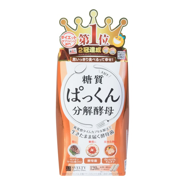 Product Detail - SVELTY Quality Diet Pakkun Yeast With Probiotics Value Pack 120 Capsules Bingbing Fan Recommended - image 0