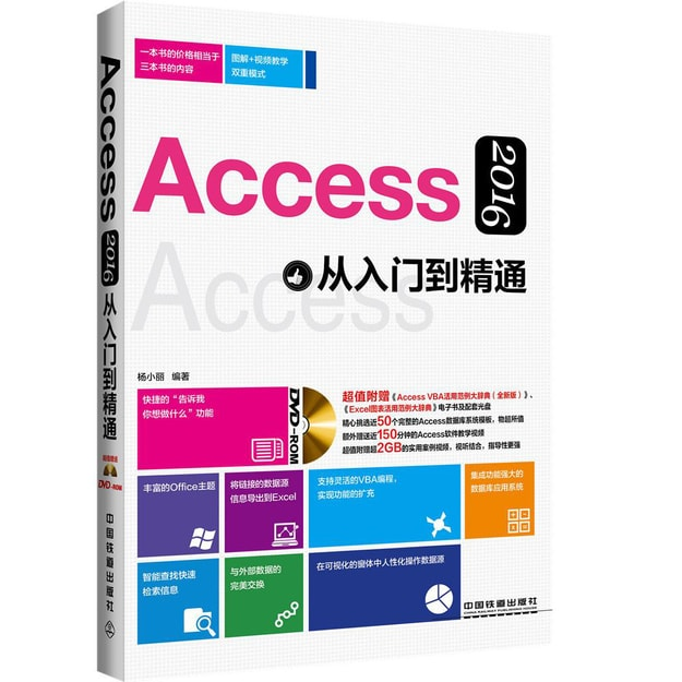 Product Detail - Access 2016从入门到精通(附光盘) - image 0