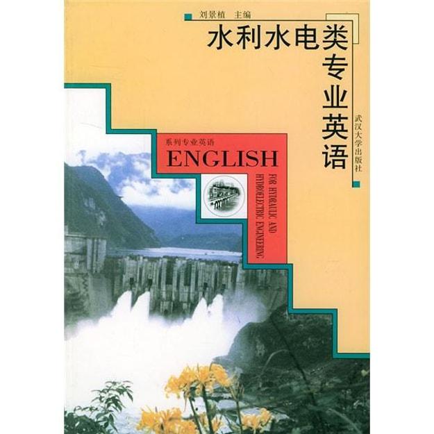 商品详情 - 水利水电类专业英语 - image  0