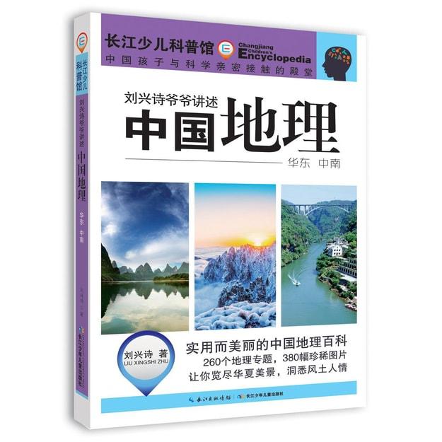 商品详情 - 刘兴诗爷爷讲述:中国地理(华东 中南) - image  0
