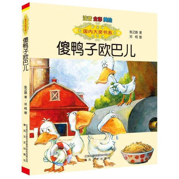 商品详情 - 国内大奖书系-傻鸭子欧巴儿(注音-全彩-美绘) - image  0