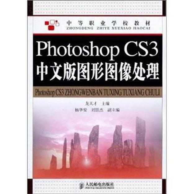 商品详情 - Photoshop CS3中文版图形图像处理 - image  0