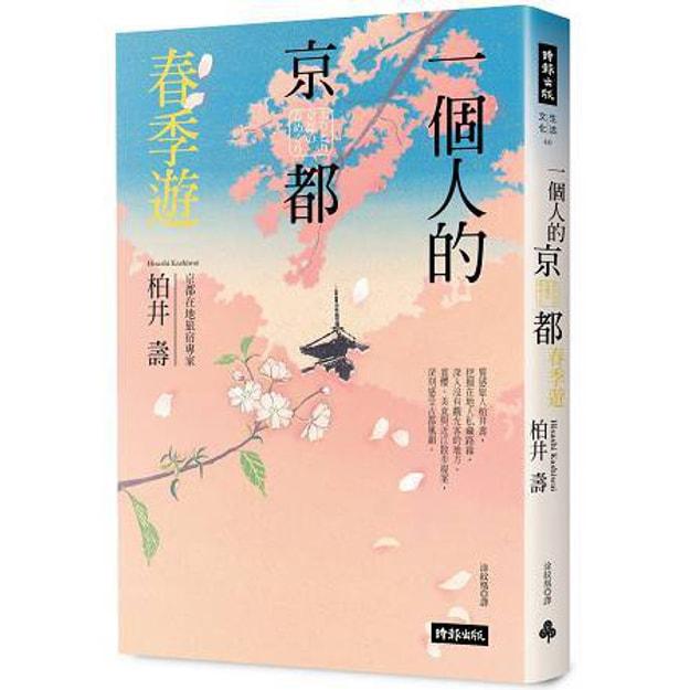 商品详情 - 【繁體】一個人的京都春季遊 - image  0