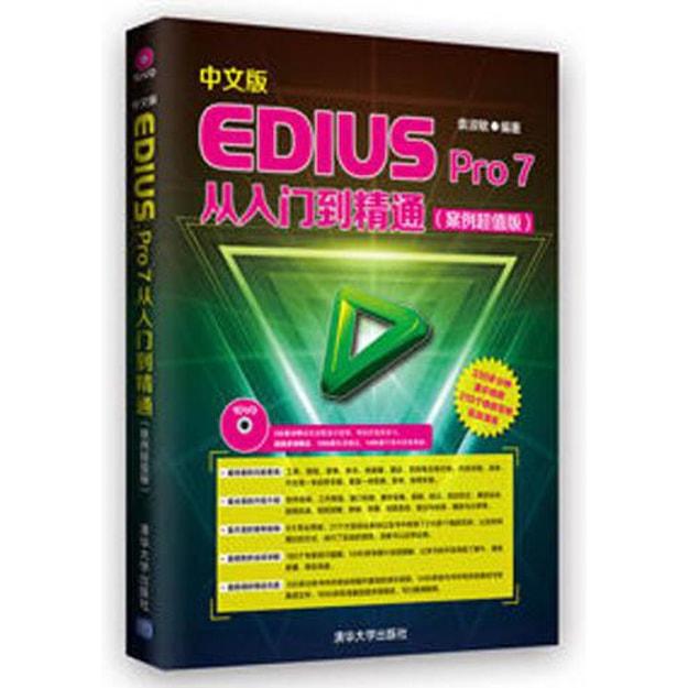 商品详情 - 中文版EDIUS Pro 7从入门到精通(案例超值版 配光盘) - image  0
