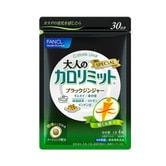 日本FANCL 黑姜纤体热控祛脂片 卡路里控制 30日份