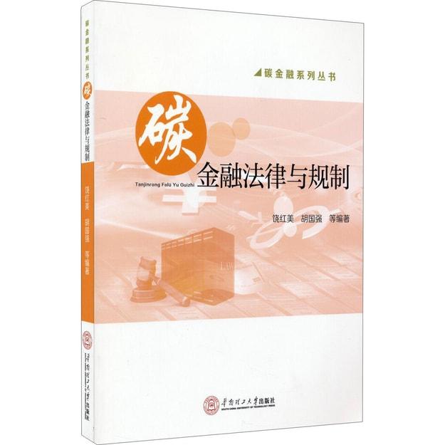 商品详情 - 碳金融系列丛书:碳金融法律与规制 - image  0