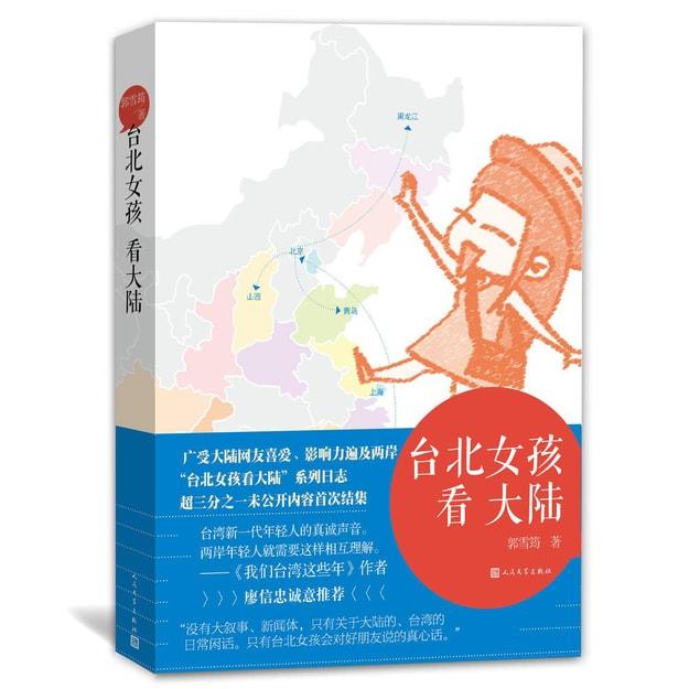 商品详情 - 台北女孩看大陆 - image  0