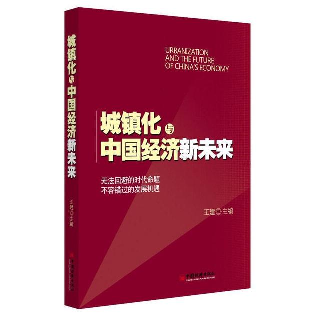 商品详情 - 城镇化与中国经济新未来 - image  0