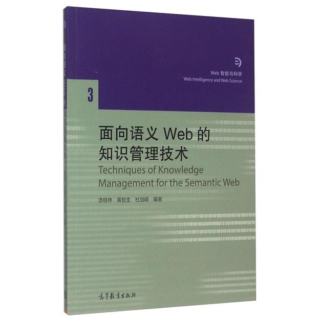 商品详情 - 面向语义Web的知识管理技术 - image  0