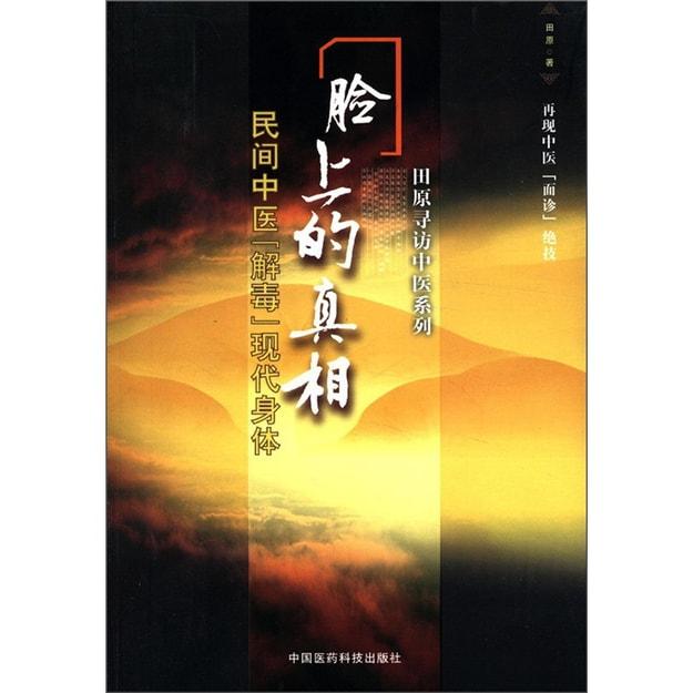 商品详情 - 田原寻访中医系列·民间中医解毒现代身体:脸上的真相 - image  0