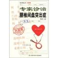 挂号费丛书:专家诊治腰椎间盘突出症(升级版)
