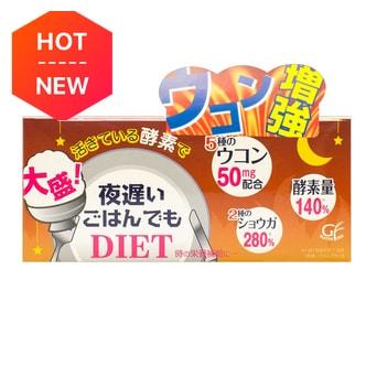 日本新谷酵素 夜用睡眠瘦身加强版 30日份 36g