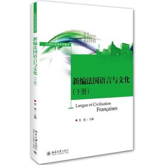 新编法国语言与文化(下册)