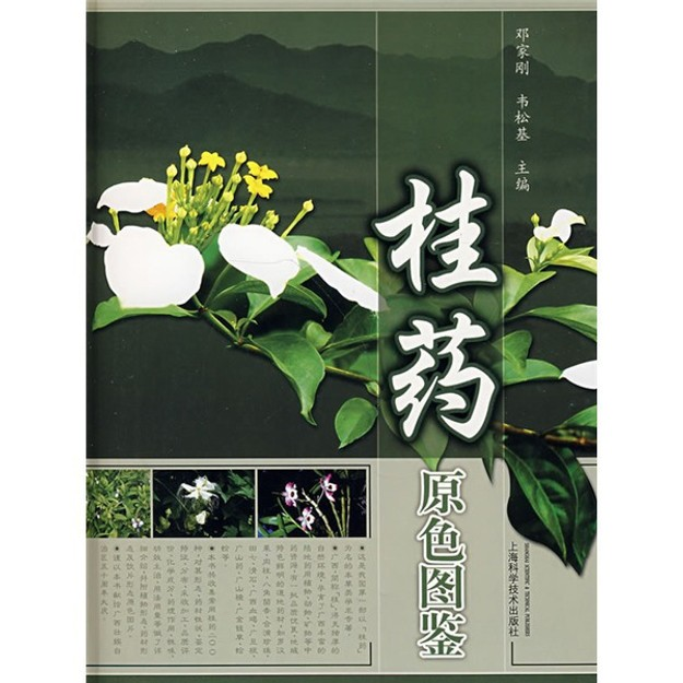 商品详情 - 桂药原色图鉴 - image  0
