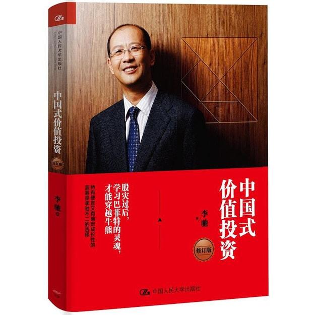 商品详情 - 中国式价值投资(修订版) - image  0