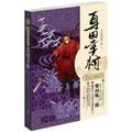 日本时代小说精选系列:真田幸村