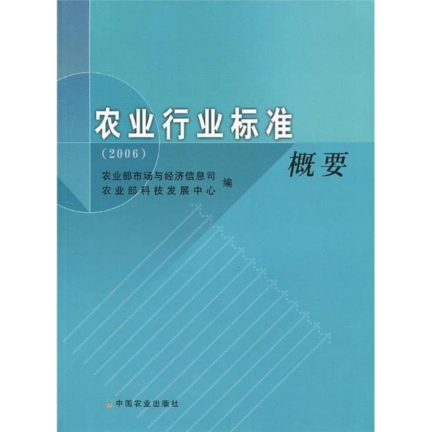 商品详情 - 农业行业标准概要(2006) - image  0