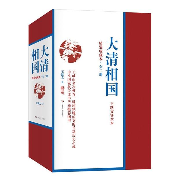 商品详情 - 大清相国(精装收藏本 全二册) - image  0