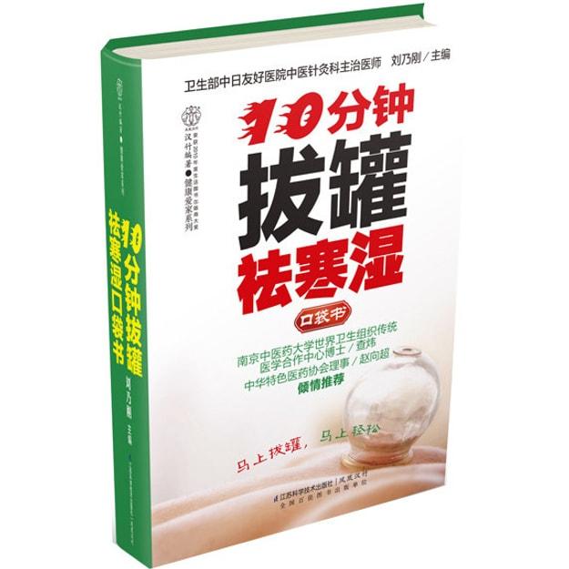 商品详情 - 10分钟拔罐祛寒湿口袋书(汉竹) - image  0
