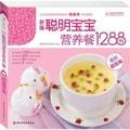 健康家常菜系列·新编聪明宝宝营养餐1288例(最新超值版)