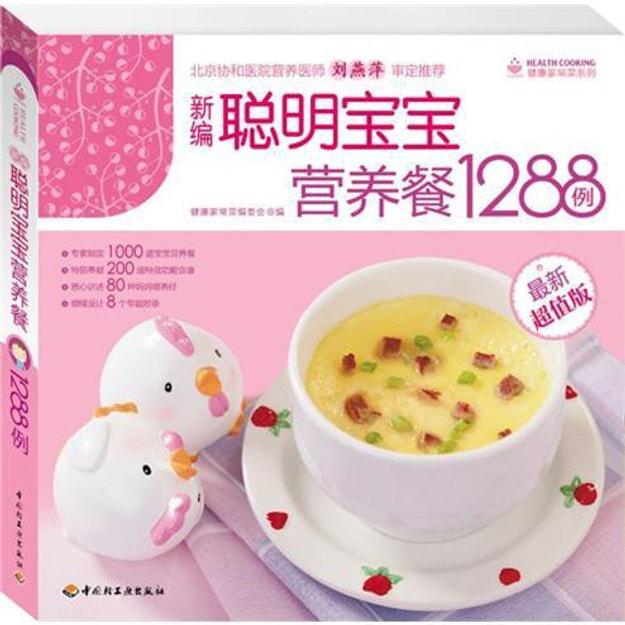 商品详情 - 健康家常菜系列·新编聪明宝宝营养餐1288例(最新超值版) - image  0
