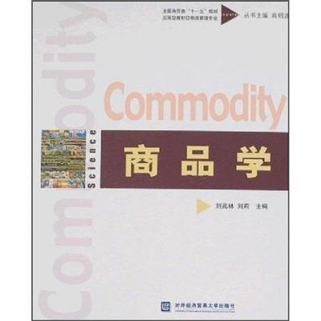 "Product Detail - 全国商贸类""十一五""规划应用型教材:商品学 - image 0"