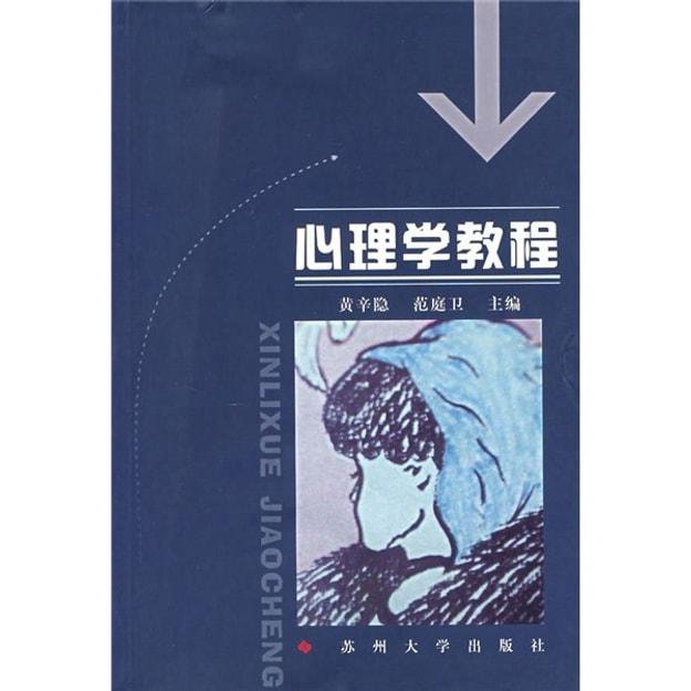 商品详情 - 心理学教程 - image  0