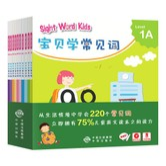 宝贝学常见词:Sight Word Kids 宝贝学常见词(套装共10册)