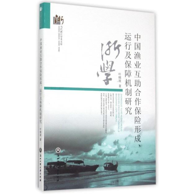 商品详情 - 中国渔业互助合作保险形成运行及保障机制研究 - image  0