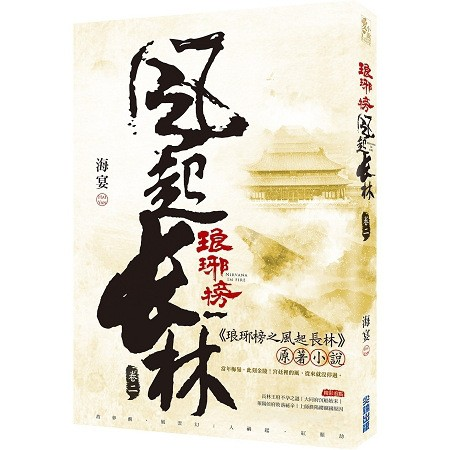 Yamibuy.com:Customer reviews:【繁體】琅琊榜之風起長林(二)