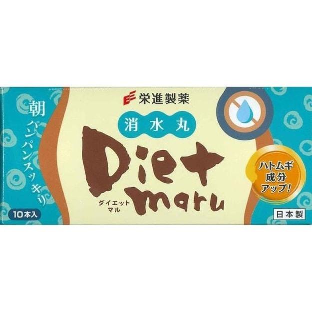 商品详情 - 【日本直邮】 荣进制药 消水丸 景田同款 diet maru 10g×10包 新版 - image  0
