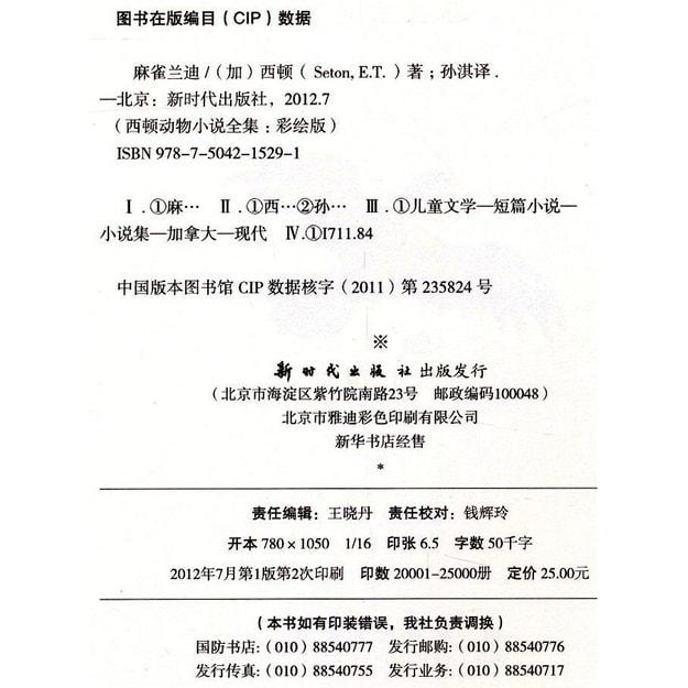 商品详情 - 西顿动物小说全集(彩绘版合集 套装1-12册) - image  0