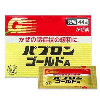 【日本直邮】大正制药 综合感冒颗粒 鼻塞喉咙痛流鼻水发热 44包