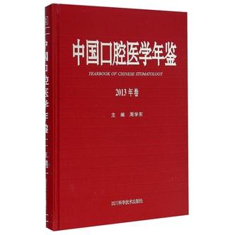 中国口腔医学年鉴(2013年卷)