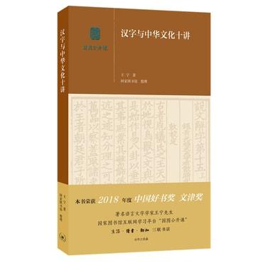 2018中国好书:汉字与中华文化十讲